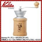 ショッピングミッキー Disney ディズニー&Kalita(カリタ)  手挽きコーヒーミル MMKH-3N(ナチュラル) 42157/調理用品