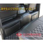 【送料無料!!】車内をゴージャスに!人気のブラックレザータイプ ハイエース200系 標準用セカンドフロアカバー ブラックレザー
