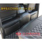 【送料無料!!】車内をゴージャスに!人気のブラックレザータイプ ハイエース200系 ワイド用セカンドフロアカバー ブラックレザー