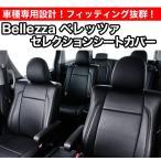 Bellezza ベレッツァ セレクションシートカバー グランビア VCH10/16 KCH10/16 (品番:248)