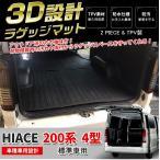 ハイエース 3D ラゲッジ マット 200系 標準車用 トランク トレイ カーゴ フロアマット リア 防水 防汚 カーゴマット 荷室 カバー