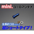 【通常便】超ミニアンテナ(BL)(38ミリ)タントカスタムL375/L350