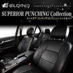 Eldine(エルディーネ) スーペリア パンチング コレクション シートカバー Audi(アウディ) A3スポーツバック 品番:8831