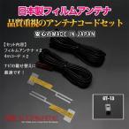 (GT13) 高品質日本製 地上デジタル フィルムアンテナ[TYPE3] + 4mコード Panasonic(TU-DTX300A) ブースター内蔵 4本セット / 地デジ 張り替え 補修