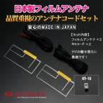 (GT13) 高品質日本製 地上デジタル フィルムアンテナ[TYPE2] + 4mコード クラリオン(NX505) ブースター内蔵 2セット / 地デジ 張り替え 補修