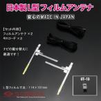 (GT13) 高品質日本製 地上デジタル フィルムアンテナ[TYPE4] + 4mコード クラリオン(NX714) ブースター内蔵 2セット / 地デジ 張り替え 補修