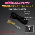 (MCXJ) 高品質日本製 地上デジタル フィルムアンテナ[TYPE3] + 4mコード Pioneer(AVIC-T99) ブースター内蔵 1本セット / 地デジ 張り替え 補修
