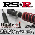 RS★R(RSR) 車高調 Basic☆i ヴォクシー(ZRR70W) FF 2000 NA / ベーシックアイ RS☆R RS-R ソフトレート