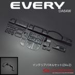 3D立体インテリア内装ウッドパネル エブリィワゴン(エブリー)(DA64W) 黒木目調 26ピース/26P / インパネ 内装