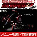 BLITZ(ブリッツ) 車高調 DAMPER ZZ-R ルクラ L455F /フルタップ ダンパー ダブルゼットアール