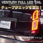 エッジ チューブ ヴェンチュリー フルLED テール ハイエース・レジアスエース(200系) ※5色設定有り / Ventury LED Tail Edge Tube ベンチュリー