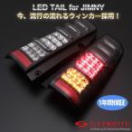 (送料無料) (MBRO) 流れるウィンカー採用! ジムニー(JB23) LEDサンダーテール (ブラック) / エムブロ LEDテール LED
