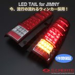 【2月下旬頃入荷予約】(送料無料) (MBRO) 流れるウィンカー採用! ジムニー(JB23) LEDサンダーテール (レッド) / エムブロ LEDテール LED