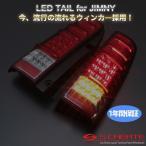 (送料無料) (MBRO) 流れるウィンカー採用! ジムニー(JB23) LEDサンダーテール (レッドスモーク) / エムブロ LEDテール LED