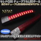 【入荷予約商品】セレナ(C25系) チューブ フル LEDテール/赤白コンビ(レッド)