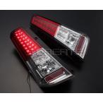 ウインカーもLED!ワゴンR【MH23S】LEDスーパークリスタルテール【レッド&クリア】