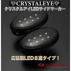 インプレッサ GD LEDサイドマーカー(ブラック)SMDチップでよりゴージャスにドレスアップ!!【クリスタルアイ】 [D017BK]