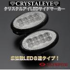 インプレッサ GD LEDサイドマーカー(スモーク)SMDチップでよりゴージャスにドレスアップ!!【クリスタルアイ】
