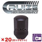 CRUIZE(クルーズ) アルミ冷間鍛造ナット M12x1.5(16本・ロック4本セット) 35mm ブラック