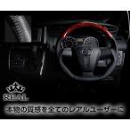 REAL(レアル) ステアリング ウィッシュ/ウイッシュ(ZGE20G/ZGE20W) 3本スポーク車 ウッド&本革レザー (ミディアムブラウンウッド/ブラック)