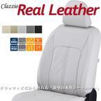 クラッツィオ リアルレザー シートカバー ムーヴカスタム(L150S / L160S / L152S) ED-0657 / Clazzio Real Leather