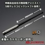 【メール便!】本物カーボン伸縮ショートアンテナ(SL)キューブZ12/N-BOX エヌボックス NBOX (JF1/2)