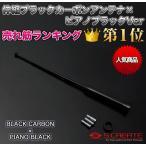 【メール便!】伸縮カーボンアンテナ ブラックカーボン×ピアノブラック ekスポーツ(H82W) / テレスコピック