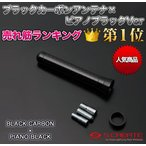 【通常便】カーボンショートアンテナ ブラックカーボン×ピアノブラック フィットアリア(GD6〜9) 後期除く