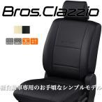ブロス クラッツィオ シートカバー エブリィワゴン(DA17W) ES-6033 / Bros.Clazzio