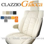 クラッツィオ ジャッカ シートカバー ヴィッツ(SCP10 / NCP10) ET-0121 / Clazzio Giacca