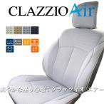 クラッツィオ エアー シートカバー エスティマ(MCR30W / MCR40W / ACR30W / ACR40W /) ET-0283 / Clazzio Air