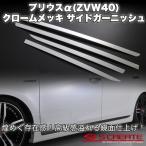 プリウスα(ZVW40) 3Dクロームメッキ サイドガーニッシュ 高級感溢れる鏡面仕上!