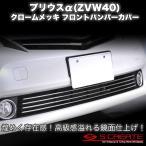 プリウスα(ZVW40) メッキフロントバンパーカバー 高級感溢れる鏡面仕上!