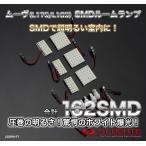 (メール便)LEDルームランプ ムーヴ(L175S / L185S) 162SMD ホワイト / LED SMD ROOM LAMP 車内灯