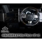 REAL(レアル) ステアリング FJクルーザー(GSJ15W) ウッド&本革レザー (プレミアムブラックウッド/ブラック)