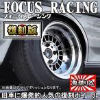 (予約) 【復刻版ホイール】限定数商品!フォーカスレーシング ホイール 14×9.0 -25 114.3 5H (ブラック) 旧車に! FOCUS RACING / 14インチ