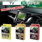 BLITZ(ブリッツ) TV ジャンパー (TV切り替えタイプ) GS450h(GWL10) H24.1-H25.10 TST30 / JUMPER テレビ KIT キット