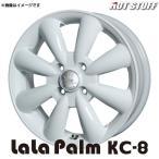 ララパーム KC-8 アルミホイール(1本) 14x4.5 +43 100 4穴(ホワイト) / 14インチ LaLa Palm KC-8