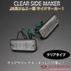 クリアサイドマーカー JA系 ジムニー JA11 / サイドランプ ウィンカー