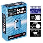 KYO-EI ラグナット 20個セット(袋) M12xP1.25 メッキ 60°テーパー 19HEX 103-19-20P/協永産業 キョーエイ KYOEI ホイールナット