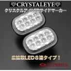 【CRYSTAL EYE】 の LEDサイドマーカー!