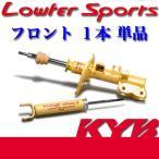 KYB(カヤバ) Lowfer Sports 1本(フロント左) ワゴン R(MH21S) 全グレード WST5308L / ローファースポーツ