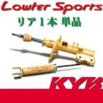 KYB(カヤバ) Lowfer Sports 1本(リア左) ワゴン R(MH21S) 全グレード WSF1042 ※ / ローファースポーツ