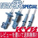 KYB(カヤバ) New SR Special 《1台分セット》 マークII(GX61) グランデ、LE、LG、LGT NSC4046X-NSG4767X