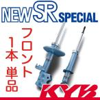 KYB(カヤバ) New SR SPECIAL フロント[L]1本 グランビア/グランドハイエース/レジアス/ツーリングハイエース(KCH16W) リミテッドタイプ NSF2029X
