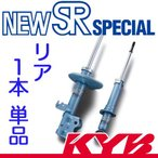 KYB(カヤバ) New SR SPECIAL リア[R] シビック(EF9) SiR、SiR1(ALB)、SiR2(LSD)、SiR3(ALB、LSD) NSG9124