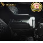 ハイエース アームレスト 200系 DX用 フェガーリ製 肘置き便利 ひじ掛け 2色から選べます ブラックレザーorレッドレザー