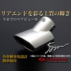 【送料無料】5zigen マフラーカッター WISH ウィッシュ ZGE20W(ZGE20W) 1.8S マッチング確認車両はM/C後のモデル / 5次元 ゴジゲン テールエンドフィニッシャー