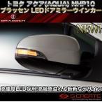 ブラッセン アクア(NHP10) LED ウインカー ドア ミラーレンズキット T3 (純正交換タイプ) BRASSEN/南海オート/LEDドア