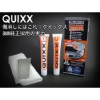 QUIXX クイックス スクラッチリムーバ 洗車用品 高性能/キズ消し/キット/研磨材/コンパウンド/超微粒子ドイツ製 BMW社 純正 用品 特別価格! ※お一人様2個まで